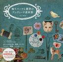 【1000円以上送料無料】飾りパーツと雑貨のアンティーク素材集/CERTO