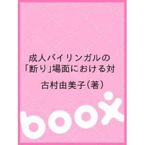 Erwachsene zweisprachige gNo Ablehnung h gegen Yumiko Furumura [Kostenloser Versand über 1000 Yen]