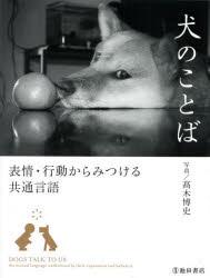 犬のことば 表情・行動からみつける共通言語/高木博史【後払いOK】【1000円以上送料無料】