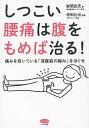 しつこい腰痛は腹をもめば治る! 痛みを招いている「深腹筋の縮み」をほぐせ/岩間良充/寺田壮冶【1000円以上送料無料】