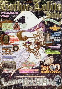 ジャック・メディアMOOK【1000円以上送料無料】ゴシック&ロリータバイブル Vol.53