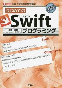 I/O BOOKS【後払いOK】【1000円以上送料無料】はじめてのSwiftプログラミング 「iOSアプリ」...