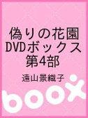 送料無料/偽りの花園 DVDボックス 第4部/遠山景織子
