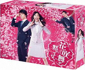 花咲舞が黙ってない DVD−BOX/杏【後払いOK】【1000円以上送料無料】