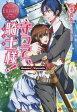 守って、騎士(ナイト)様! Momoka & Kyousuke/三季貴夜【1000円以上送料無料】