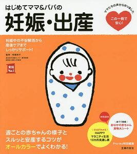 実用No.1はじめてママ&パパの妊娠・出産 妊娠中の不安解消から産後ケアまでこの一冊で安心!...
