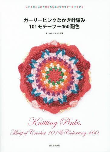 ガーリーピンクなかぎ針編み101モチーフ+460配色