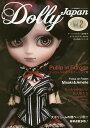 【後払いOK】【1000円以上送料無料】Dolly Japan お人形情報誌ドーリィジャパン Vol.2(2...
