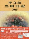 2015年版【後払いOK】【1000円以上送料無料】002.中型当用日記 背皮