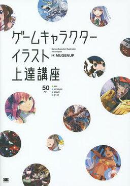 ゲームキャラクターイラスト上達講座 すぐに活かせる「ソシャゲの描き方」集/MUGENUP【1000円以上送料無料】