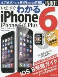 iPhone5sをiOS8にしない3つの理由!年内アップデートはないだろう