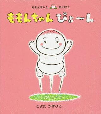 ももんちゃんぴょ〜ん/とよたかずひこ/子供/絵本【1000円以上送料無料】