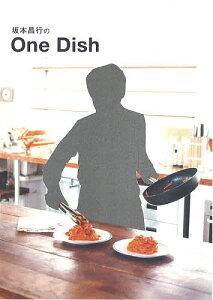 坂本昌行のOne Dish/坂本昌行【後払いOK】【1000円以上送料無料】