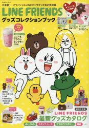 Gakken MookLINE FRIENDSグッズコレクションブック 日本初!オフィシャルLINEキャラグッズ本...