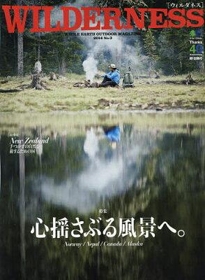 エイムック 2945【1000円以上送料無料】WILDERNESS WHOLE EARTH OUTDOOR MAGAZINE No.3...