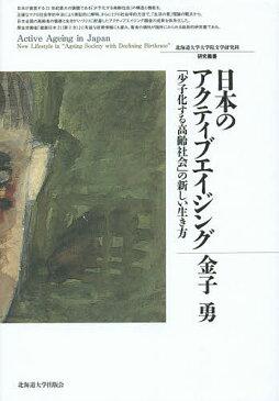日本のアクティブエイジング 「少子化する高齢社会」の新しい生き方/金子勇【1000円以上送料無料】