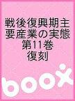 戦後復興期主要産業の実態 第11巻 復刻【1000円以上送料無料】