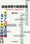 船舶保険の譲渡担保 Insurance Assignment/藤井卓治【1000円以上送料無料】