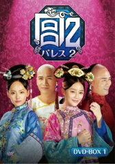 【後払いOK】【1000円以上送料無料】宮 パレス2 DVD-BOX1/ユエン・シャンシャン
