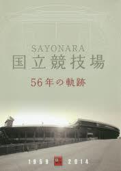 SAYONARA国立競技場56年の軌跡 1958−2014【後払いOK】【1000円以上送料無料】