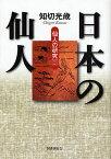 仙人の研究 2/知切光歳【1000円以上送料無料】