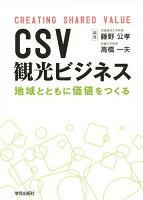 CSV観光ビジネス地域とともに価値をつくる