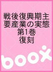 戦後復興期主要産業の実態 第1巻 復刻【1000円以上送料無料】