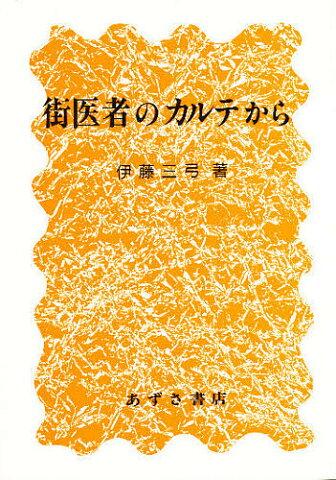 街医者のカルテから/伊藤三弓【1000円以上送料無料】