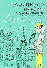 """フランス人は10着しか服を持たない パリで学んだ""""暮らしの質""""を高める秘訣/ジェニファー..."""