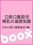口唇口蓋裂児哺乳の基礎知識/日本口唇口蓋裂協会【1000円以上送料無料】