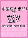 中国語会話301 下 新訳3版 追加CD/康玉華/来思平【1000円以上送料無料】