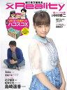 bookfan 2号店 楽天市場店で買える「エックスリアリティ/堀江貴文【1000円以上送料無料】」の画像です。価格は1,650円になります。