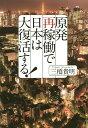 原発再稼働で日本は大復活する!/三橋貴明【後払いOK】【1000円以上送料無料】