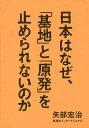 日本はなぜ、「基地」と「原発」を止められないのか/矢部宏治【後払いOK】【1000円以上送料...