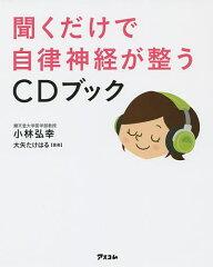 聞くだけで自律神経が整うCDブック/小林弘幸【後払いOK】【1000円以上送料無料】
