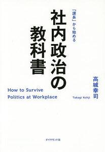 【後払いOK】【1000円以上送料無料】社内政治の教科書 「課長」から始める/高城幸司