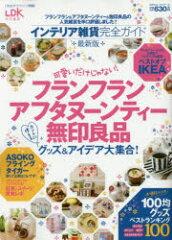 100%ムックシリーズ 完全ガイドシリーズ 059【ス-パーセール限定ポイント3倍!】インテリア...
