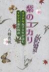 紫のユカリ イマドキ女子大生が読むイケテル源氏物語/八幡真帆【1000円以上送料無料】