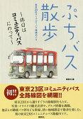 ぷちバス散歩 休日はコミュニティバスにのって【1000円以上送料無料】
