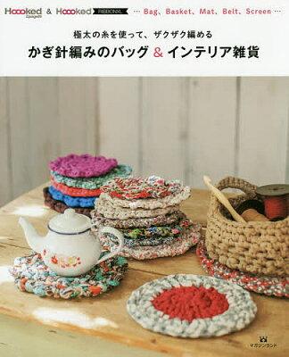 かぎ針編みのバッグ&インテリア雑貨