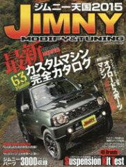 Gakken Mook【期間限定100円クーポン配布中!】ジムニー天国 JIMNY MODIFY & TUNING 201...