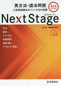 【今だけポイント3倍】【1000円以上送料無料】Next Stage(ネクステージ)英文法・語法問題...