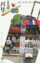パリ/旅行【1000円以上送料無料】