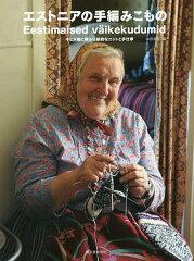 【後払いOK】【1000円以上送料無料】エストニアの手編みこもの キヒヌ島に残る伝統的なニッ...