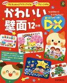 送料無料/かわいい壁面12か月DX(デラックス) 年齢別子どもと作れるアイディア47点使える!アレンジ49点 盛りテクがいっぱい!/ひかりのくに編集部
