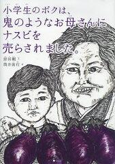 小学生のボクは、鬼のようなお母さんにナスビを売らされました。/原田剛/筒井則行【後払いOK】【…