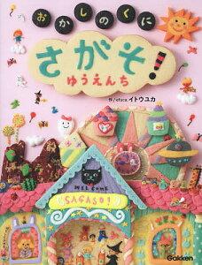 【後払いOK】【1000円以上送料無料】おかしのくにさがそ!ゆうえんち/イトウユカ