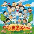 (ANIMEX1200−189)ちびまる子ちゃん MUSIC COLLECTION【1000円以上送料無料】