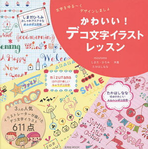 玄光社MOOKかわいい!デコ文字イラストレッスン 文字をゆる〜くデザインしましょ/mizutama/...