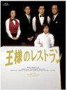 王様のレストラン Blu−ray BOX(Blu−ray Disc)/松本幸四郎【1000円以上送料無料】
